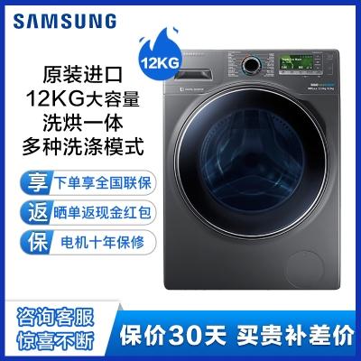 三星(SAMSUNG) WD12J8420GX/SC 原装进口12公斤大容量洗烘一体滚筒全自动洗衣机 带烘干 碳晶灰