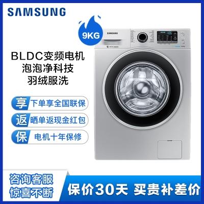 三星(SAMSUNG)WW90J5410GW/SC 9公斤智能变频电机 节能静音 家用大容量全自动滚筒洗衣机