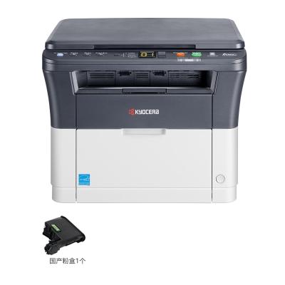 京瓷(KYOCERA)FS-1020MFP黑白激光多功能打印机 打印复印扫描一体机 套餐一