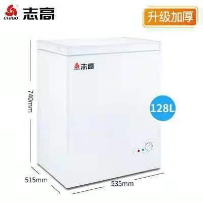 志高冰柜128L